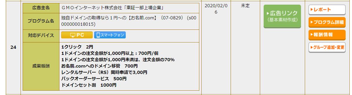 A8.netの広告掲載①