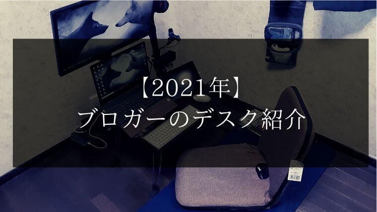 【2021年版】ライフスタイルブロガーのデスク周り紹介/理想と違う