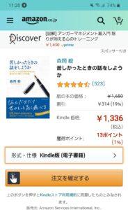 電子書籍を紙本値段
