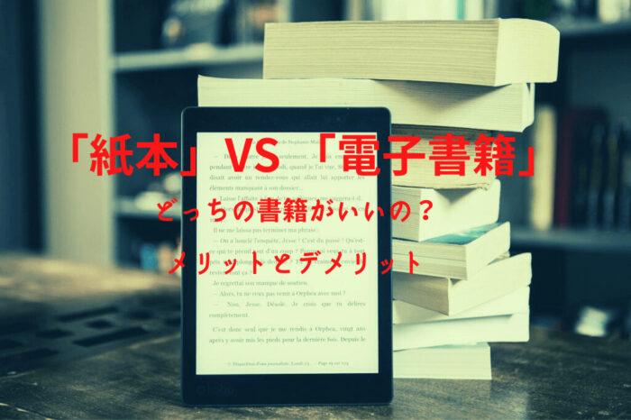 紙本VS電子書籍