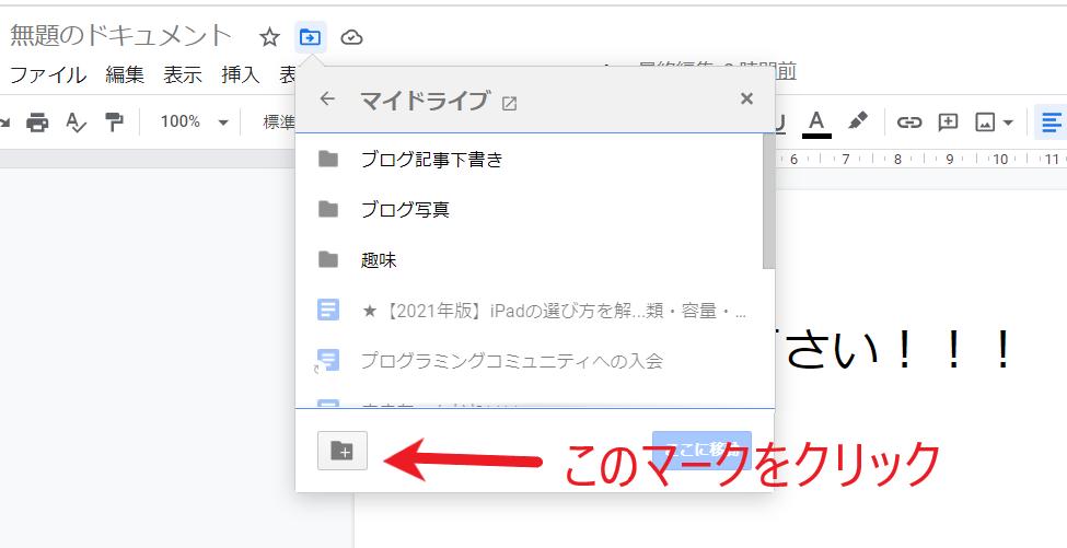 21/02/22-Googleドキュメント