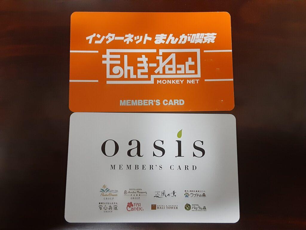 マンガ喫茶カード