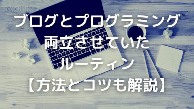 ブログとプログラミングを両立させるルーティン