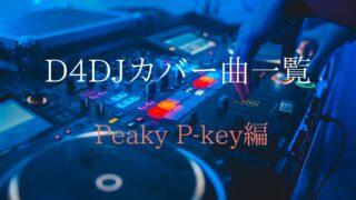カバー曲_ピキピキ