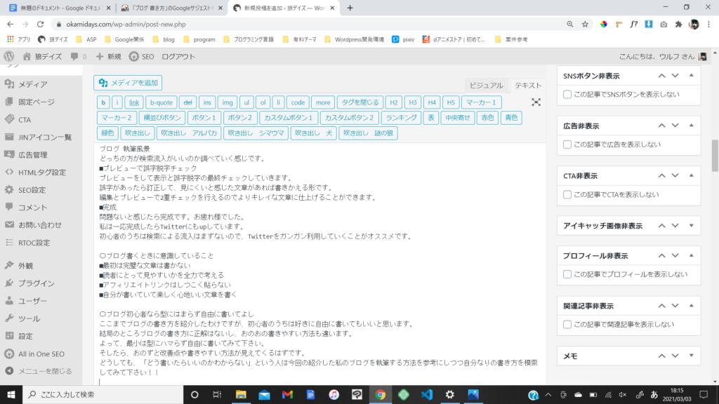 210305-ブログ執筆