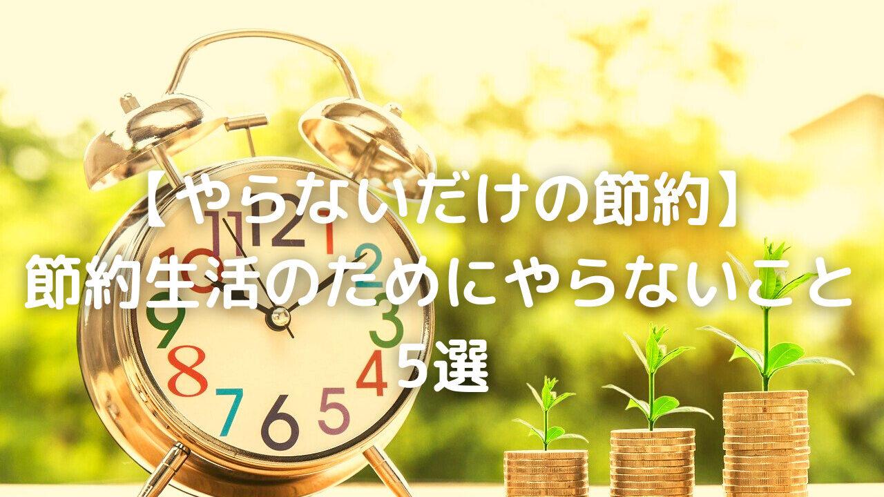 節約生活のためにやらないこと5選