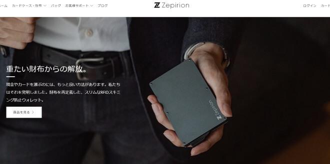 zepirion公式サイト
