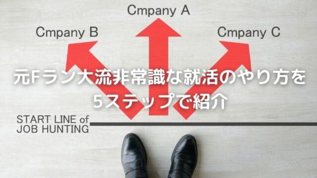 元Fラン大流、非常識な就活のやり方を5ステップで紹介