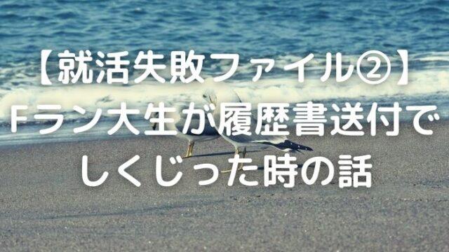 就活失敗ファイル②