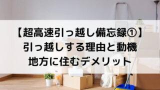 【超高速引っ越し備忘録①】引っ越しする理由と動機、地方に住むデメリット