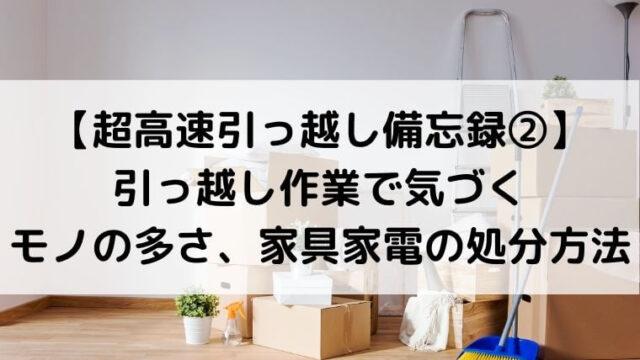 【超高速引っ越し備忘録②】引っ越し作業で気づくモノの多さと、家具家電の処分方法