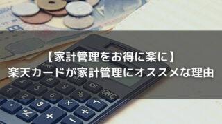【家計管理をお得に楽に】楽天カードが家計管理にオススメな理由