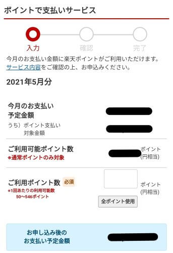 210524-楽天カード