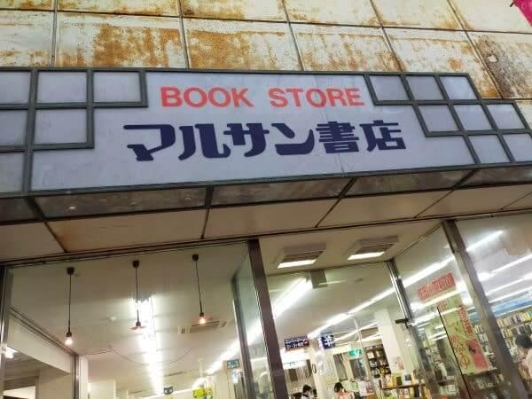 210703-マルサン書店