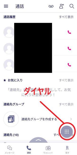 【楽天モバイル】ポイントのキャッシュバックを受け取る方法【注意点も解説】