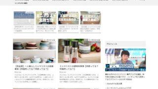 ミニマリストけんの超ブログ